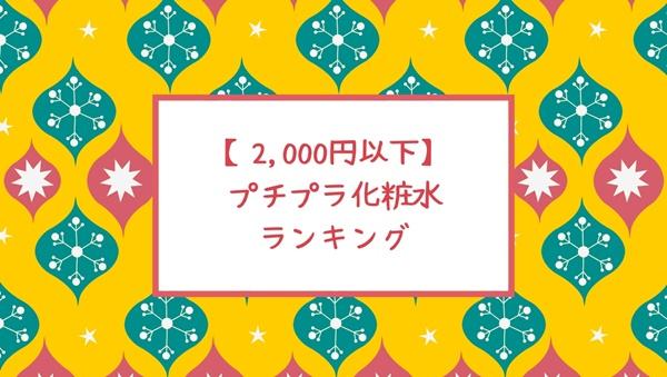 2000円以下化粧水