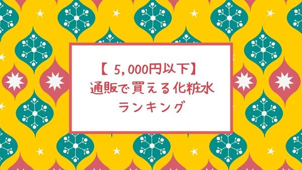 5000円以下化粧水